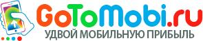 Разработка мобильных сайтов, компания GoToMobi